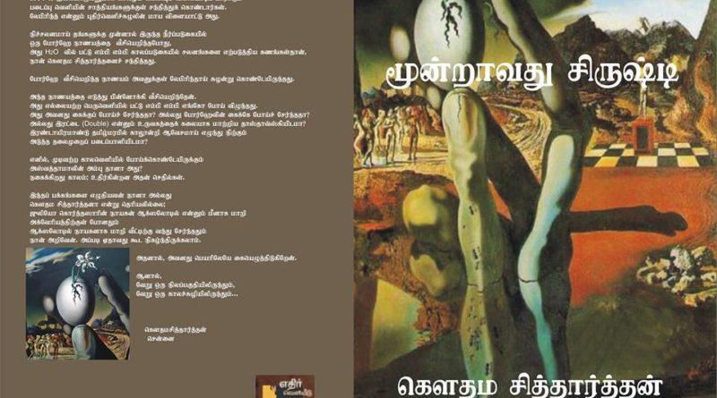 Visioni dal futuro e retaggi di antico misticismo: La poetica di Gouthama Siddarthan